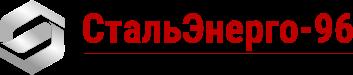 СтальЭнерго-96-